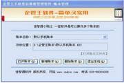 企管王手机售后及配件管理系统软件 4.5.7.98