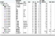亿企ERP系统 1.24.08