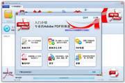 PDF文件转换器(P...