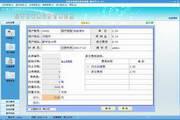 星零自来水收费管理系统单机版 2.40