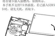 朵唯D800手机说明书