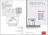 TCL XQB70-1506NSZ波轮洗衣机使用说明书