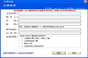 管家婆成品仓库管理软件 4.0718