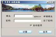 苹果茶内网电脑远程桌面控制 2012