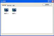 自同步 x32 0.5.2 绿色版