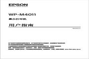 爱普生WP-M4011打印机使用指南