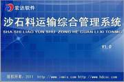 宏达沙石料运输综合管理系统