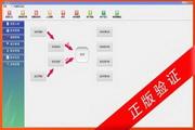 邦特思泰进销存管理软件 1.3.2.6