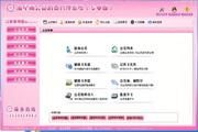 流星雨会员消费管理系统 9.9