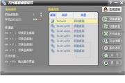 力兴虚拟桌面软件 1.0.0.9