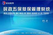 宏达民政五保低保管理系统