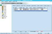 金牛拖车管理软件
