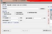 126小说搜索整站系统+采集器 1.0