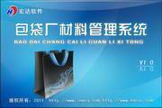 宏达包袋厂材料管理系统