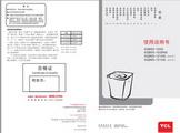 TCL XQB50-121AS(钢琴黑)洗衣机使用说明书