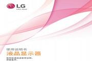 LG 24MP67VQ液晶显示器使用说明书