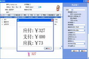 颐讯鞋业软件零售版 For win7 6.85