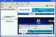 好-浏览器(2.x)...