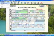 易全印通印刷管理系统(标准版)