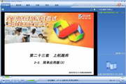 全国计算机等级考试二级上机题库(VB语言)-软件教程第二十三套