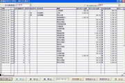 博泰出纳收费软件 6.2014.10.0