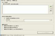 Script清扫工(ScriptCleaner) 2.70