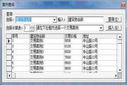 江城房地产估价系统