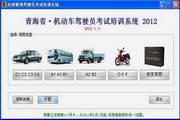 红绿灯驾考-驾校一点通驾驶员模拟考试-青海版 2014.1.1