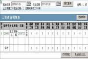 雷速工资查询系统财政局版 3.11