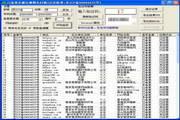 已备案未注册域名批量扫描工具