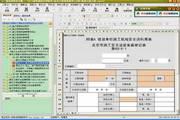 筑业江苏省建筑工程资料管理软件 201..