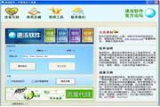 速流软件-中国站长工具箱