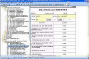 国家电网网农电10kV及以下设施通用设计软件