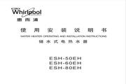 惠而浦ESH-50EH电热水器使用说明书