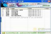 定时关机软件 绿色版 4.5