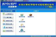 无忧全国计算机等级考试超级模拟软件_一级B 13.03.1