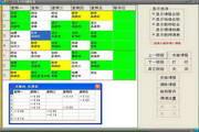 洪仔排课软件(含分班)