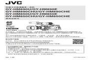 胜利GY-HM890CHU高清摄录一体机使用说明书