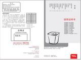 TCL XQB65-1563SZ波轮洗衣机使用说明书