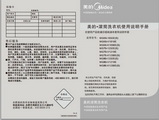 美的MG60-V1010E洗衣机使用说明书