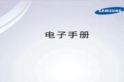 三星UA55F8500液晶彩电使用说明书