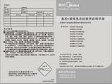 美的MG70-1232E(S)洗衣机使用说明书
