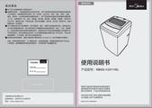 美的MB60-V2011WL洗衣机使用说明书