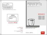 TCL XQB50-21BSP洗衣机使用说明书