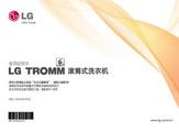 LG WD-R14487DS洗衣机使用说明书