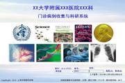 上海岁荣-门诊病例收集与科研系统 6.5.0101