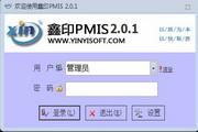 鑫印PMIS图文快印管理系统 2.0.1