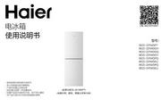 海尔BCD-221WDPT电冰箱使用说明书