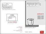 TCL XQB60-21ASP洗衣机使用说明书