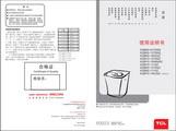 TCL XQB65-1578NS波轮洗衣机使用说明书